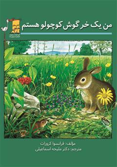 دانلود کتاب من یک خرگوش کوچولو هستم