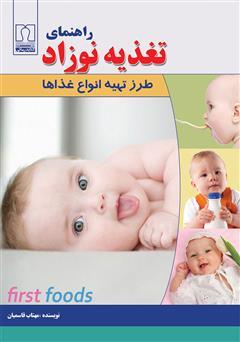 دانلود کتاب راهنمای تغذیه نوزاد