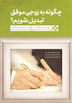 دانلود کتاب چگونه به زوجی موفق تبدیل شویم؟