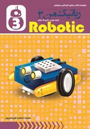 معرفی و دانلود کتاب رباتیک من 3