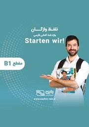 دانلود کتاب صوتی تلفظ واژگان واژه نامه آلمانی فارسی STARTEN WIR مقطع B1