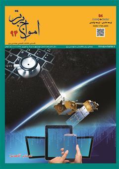 دانلود ماهنامه امواج برتر - شماره 94 - مرداد و شهریور 1398