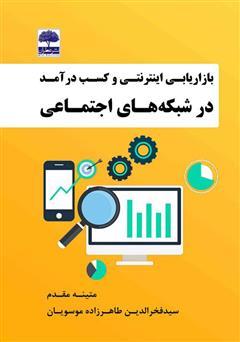 دانلود کتاب بازاریابی اینترنتی و کسب درآمد در شبکههای اجتماعی