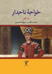 عکس جلد کتاب خواجه تاجدار