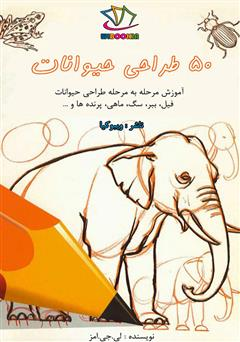 معرفی و دانلود کتاب 50 طراحی حیوانات