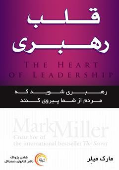 دانلود کتاب صوتی قلب رهبری