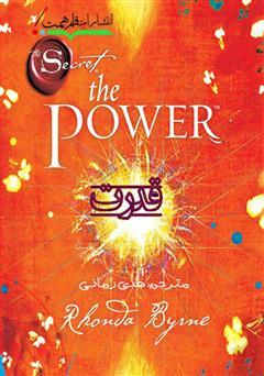 دانلود کتاب قدرت