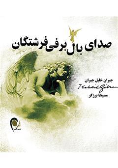 دانلود کتاب صدای بال برفی فرشتگان