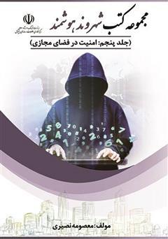 دانلود کتاب امنیت در فضای مجازی