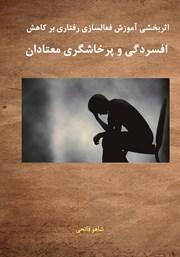 دانلود کتاب اثربخشی آموزش فعال سازی رفتاری بر کاهش افسردگی و پرخاشگری معتادان