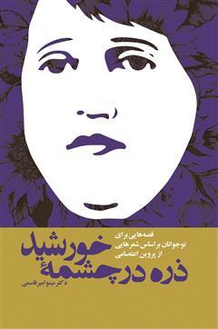 دانلود کتاب ذره در چشمه خورشید: قصههایی برای نوجوانان بر اساس شعرهایی از پروین اعتصامی