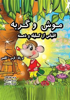 معرفی و دانلود کتاب موش و گربه (انگلیسی - فارسی)