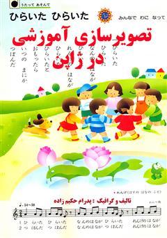 دانلود کتاب تصویرسازی آموزشی در ژاپن
