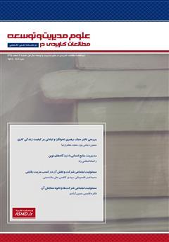 دانلود دو ماهنامه مطالعات کاربردی در علوم مدیریت و توسعه - شماره 2