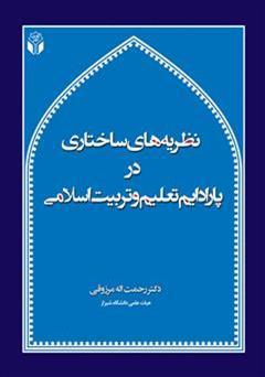 دانلود کتاب نظریه های ساختاری در پارادایم تعلیم و تربیت اسلامی
