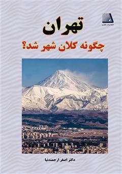 دانلود کتاب تهران چگونه کلان شهر شد؟