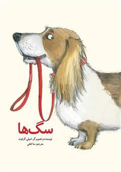 دانلود کتاب سگها