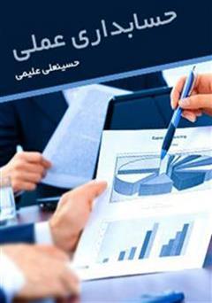 معرفی و دانلود کتاب آموزش حسابداری عملی
