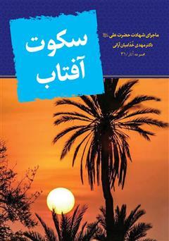 دانلود کتاب صوتی سکوت آفتاب: ماجرای شهادت حضرت علی علیه السلام
