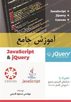 دانلود کتاب آموزش جامع JavaScript and jQuery