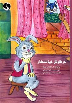 عکس جلد کتاب خرگوش خیانتکار