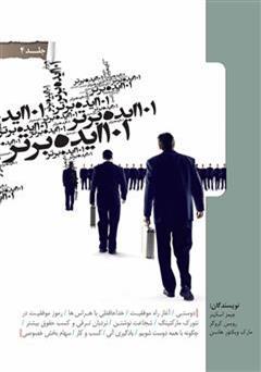 معرفی و دانلود کتاب 101 ایده برتر - جلد چهارم
