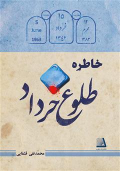 دانلود کتاب خاطره طلوع خرداد