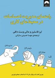 معرفی و دانلود کتاب راهنمای مدیریت احساسات در محیطهای کاری