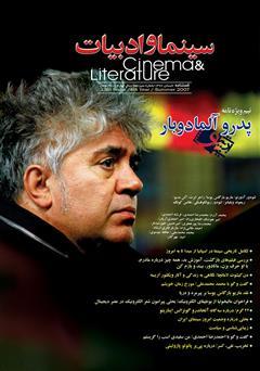 دانلود مجله سینما و ادبیات - شماره 13
