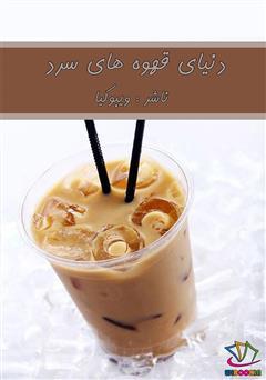 دانلود کتاب دنیای قهوههای سرد