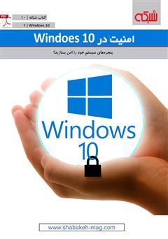 دانلود کتاب امنیت در windows 10