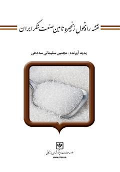 دانلود کتاب نقشه راه تحول زنجیره تامین صنعت قند و شکر ایران