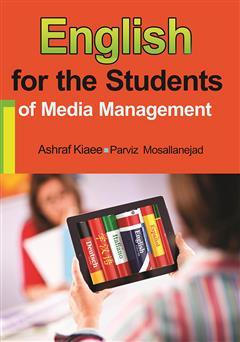 دانلود کتاب English for the students of media management (انگلیسی برای دانشجویان رشته مدیریت رسانه)