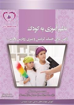 دانلود کتاب نظم آموزی به کودک راهی برای خنگ کردنش و پیری والدین