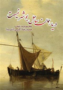 دانلود کتاب دریا همان ساحل بوشهر نیست