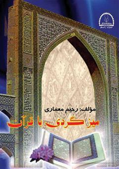 دانلود کتاب میز گردی با قرآن