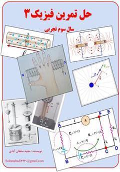 دانلود کتاب حل تمرین فیزیک 3 سال سوم تجربی