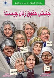 معرفی و دانلود کتاب جنبش حقوق زنان چیست؟