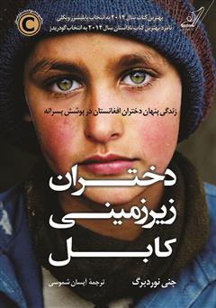 دانلود کتاب دختران زیرزمینی کابل: زندگی پنهان دختران افغانستان در پوشش پسرانه