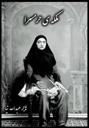 معرفی و دانلود کتاب ملکهی حرمسرا