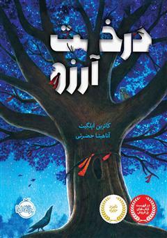 دانلود کتاب درخت آرزو