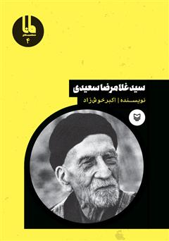 دانلود کتاب سید غلامرضا سعیدی