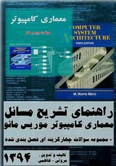دانلود کتاب راهنمای جامع تشریح مسائل معماری کامپیوتر موریس مانو