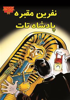 دانلود کتاب نفرین مقبره پادشاه تات
