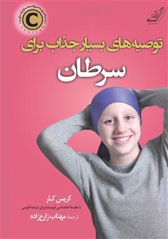 دانلود کتاب توصیههای بسیار جذاب برای سرطان