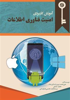 دانلود کتاب آموزش کاربردی امنیت فناوری اطلاعات