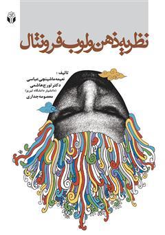دانلود کتاب نظریه ذهن و لوب فرونتال