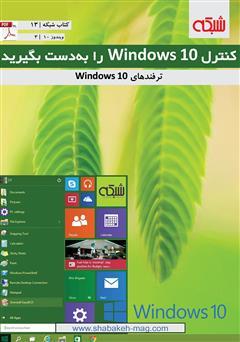 دانلود کتاب کنترل Windows 10 را به دست بگیرید