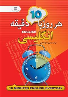 دانلود کتاب هر روز با 10 دقیقه انگلیسی