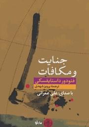 معرفی و دانلود کتاب صوتی جنایت و مکافات
